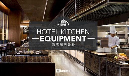 海口市科裕厨房设备有限公司